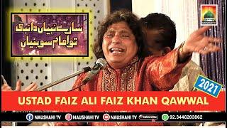Faiz ali Faiz Qawwal 2013 the best mehfil e sama milad syed e konain 2013 gujrat part5
