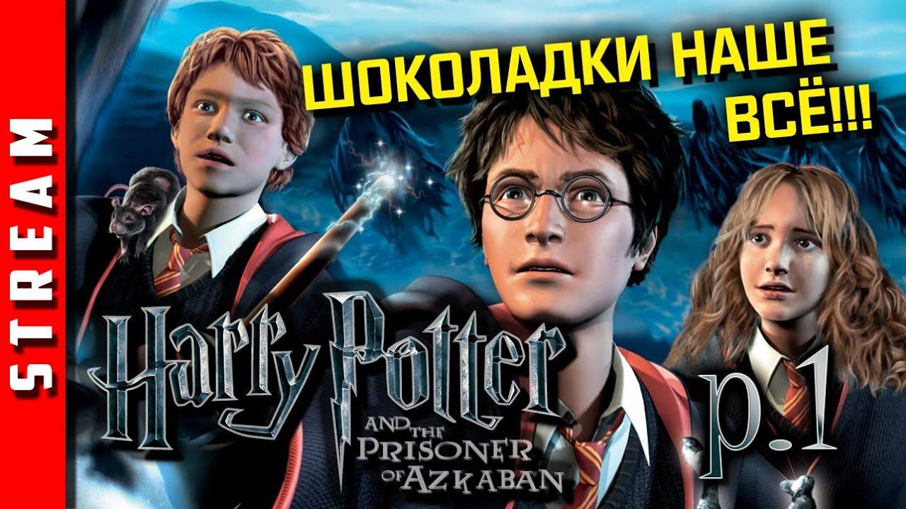 Стрим | Гарри Поттер и Узник Азкабана. Собака-убивака и ...