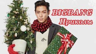 BIGBANG Приколы Новогодняя ночь без родителей Сценка