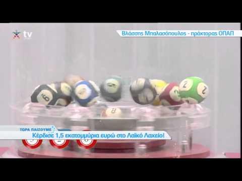 Ένας τυχερός κέρδισε 1.5 εκ. ευρώ στο Λαϊκό Λαχείο!