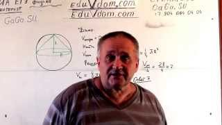 Стереометрия. ЕГЭ.  Конус вписан в шар. Радиус основания конуса равен радиусу шара