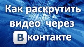 Как раскрутить видео через #ВКонтакте & Раскрутка видео #ВКонтакте