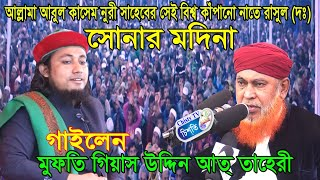 সোনার মদিনা আমার প্রানের মদিনা । গিয়াসউদ্দিন তাহেরি। Bangla Waz Mahfil 2019