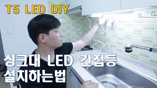 싱크대 상부장 LED 간접 조명 설치하기 (T5 LED…