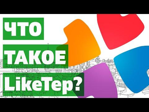 LikeTep – Ваш помощник по поиску билетов, мероприятий и интересных мест.