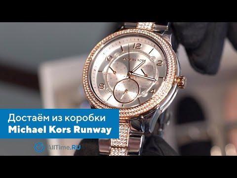 Достаём из коробки Michael Kors Runway MK6727   Наручные часы   AllTime