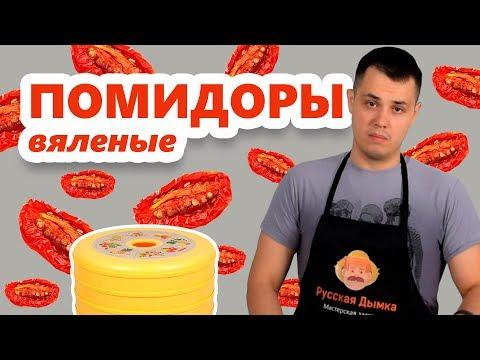 Делаем вяленые томаты в сушилке для овощей