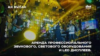 Звуковое и световое оборудование  LED экраны в AK BULAK(Новогоднее мероприятие для компании Алем АГРО. Техническое оснащение (звук, свет, Led экраны, сцена, фермы)...., 2017-03-05T12:09:46.000Z)