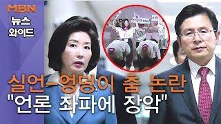 [백운기의 뉴스와이드] 실언-엉덩이 춤 논란