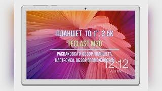"""Планшет Teclast m30 10.1"""" / Распаковка / Обзор / настройка и Обзор Возможностей"""