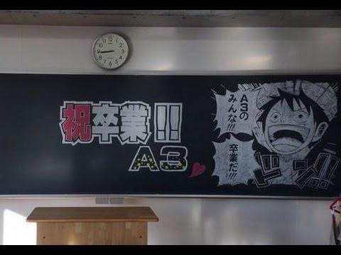 感動の黒板アート ワンピース 卒業式編