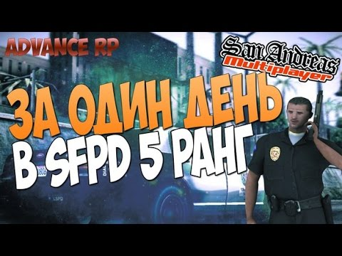 Advance RP Chocolate За один день - В SFPD 5 ранг!!!