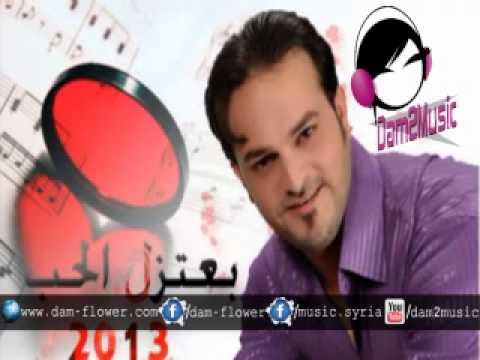 محمد العلي : بعتزل الحب 2013