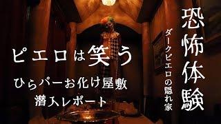 ひらかたパーク(大阪府枚方市)で7月14日から、夏季限定お化け屋敷「ダ...