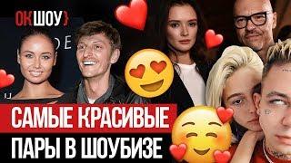 Cамые красивые пары российского шоу-бизнеса