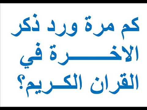 كم مرة ورد ذكر الآخرة في القرآن الكريم