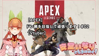 【APEX】ドン勝を目指して頑張ります!#01 【Vtuber】