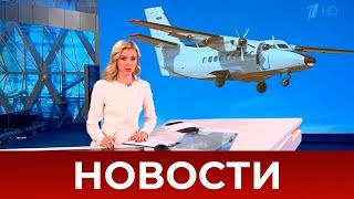 Выпуск новостей в 18:00 от 13.09.2021