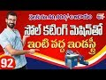 How to Start Rubber Slipper making business at Home   small business ideas in telugu - 92