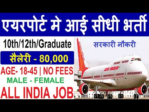 AirPort Vacancy || Air India Recruitment 2020 #Latest Govt Jobs Sarkari Naukari #Airport