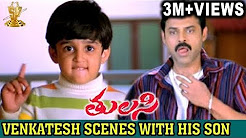 Atul Warning Venkatesh | Telugu Comedy Scenes | Tulasi Movie | Nayanthara | Shriya | DSP