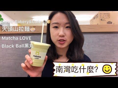 【美国留学】春假篇:春假来了!|南湾食物之旅|Mitsuwa|火頭山拉面|Macha LOVE|Clover Bakery & Cafe|Black Ball