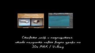 Лицензионный 3D MAX бесплатно