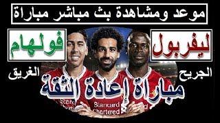 موعد ومشاهدة  مباراة ليفربول ضد فولهام في إطار منافسات الدوري الإنجليزي الممتاز  بمشاركة محمد صلاح