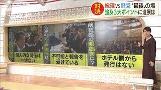 総理VS野党 「桜を見る会」追及ポイントに進展は・・・(19/12/02)