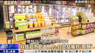 東森新聞hd 海峽拚經濟 大陸超市服務升級 創意行銷拚買氣