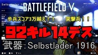 バトルフィールド5 兵科:突撃兵 武器:Selbstlader 1916 セミオートラ...