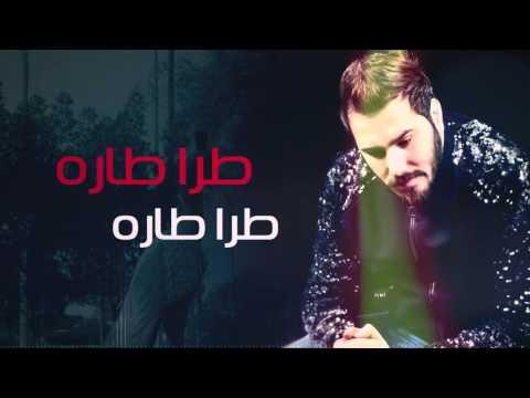 اغنية نور الزين طرا طارة 2016 كاملة MP3 + HD / Noor Alzien - TarTara