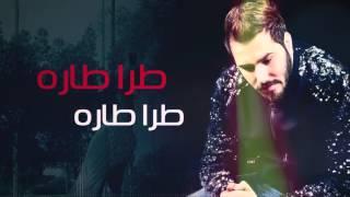 نور الزين - طرا طاره / Audio