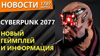 Cyberpunk 2077. Новый геймплей и информация. Новости