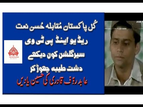 ALL PAKISTAN NAAT COMPETITION RADIO AND PTV 2018 ...SAIR E GULSHAN KON DEKHA DASHT E .... Abid Rauf