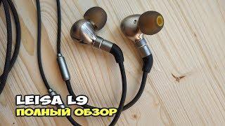 LEISA L9 - обзор басовитых наушников с отличной детализацией
