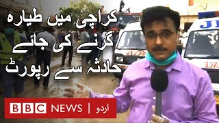 PIA Plane Crash: Ground report from Karachi - BBC URDU