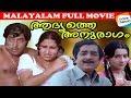 Watch A Super Hit malayalam Movie | Adhyathe Anuragam | Evergreen Malayalam Full Movie Mp3