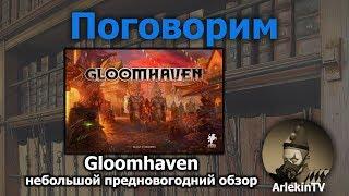 видео Настольная игра gloomhaven