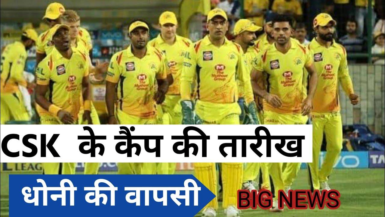 IPL 2020 : CSK के कप्तान एमएस धोनी इस दिन करेंगे मैदान में वापसी, तारीख तय!