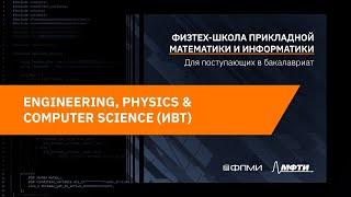Презентации программ бакалавриата ФПМИ Информатика и вычислительная техника ИВТ