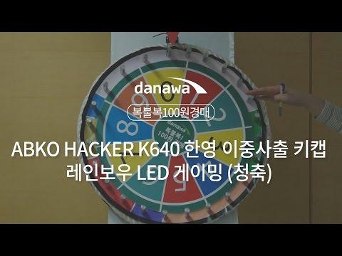 [복불복! 100원 경매] ABKO HACKER K640 한영 이중사출 키캡 레인보우 LED 게이밍 청축