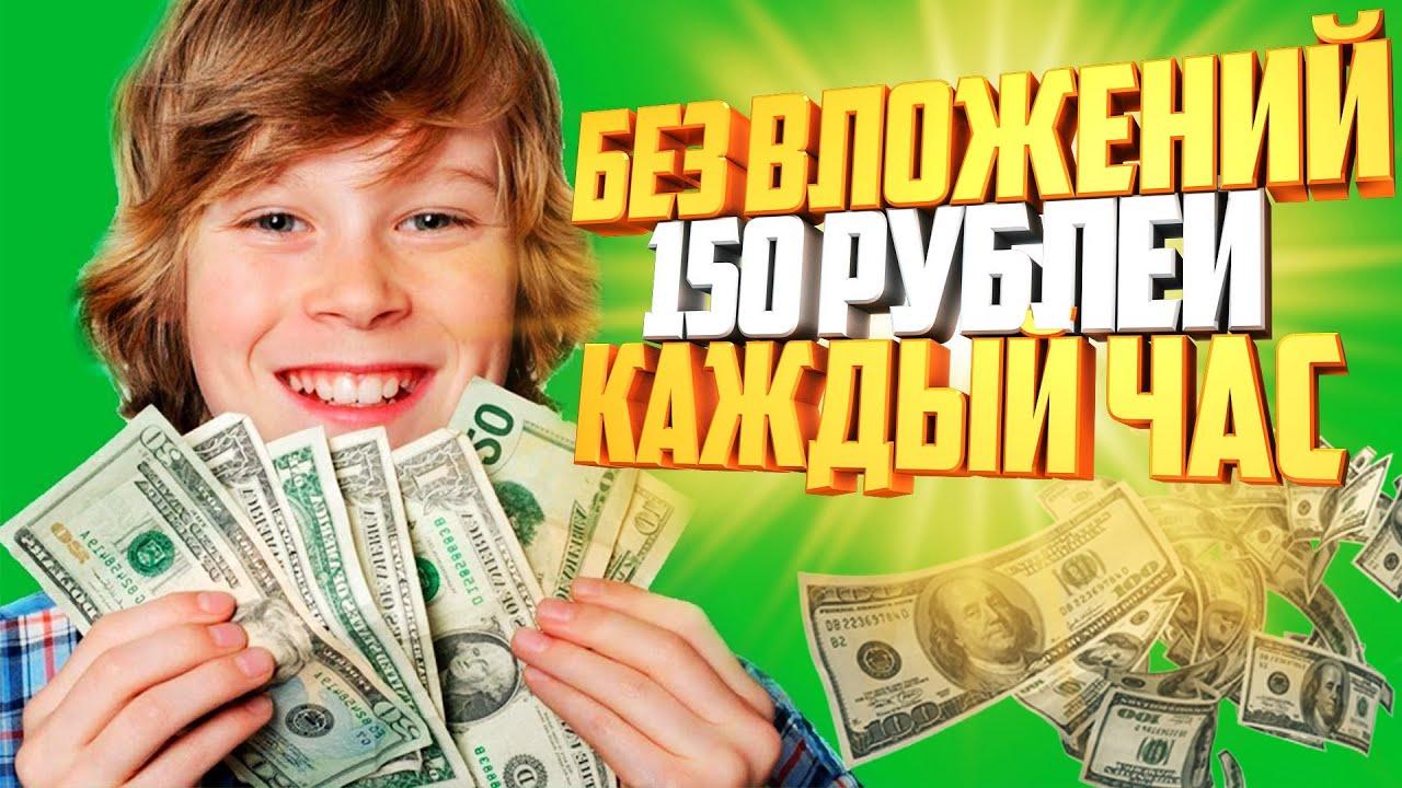ЗАРАБОТОК СЛУШАЯ МУЗЫКУ! Как Заработать Деньги В Интернете С Телефона Без Вложений