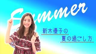 優子に、夏の過ごし方を質問! 最近、ある苦手なものを克服したそう。一...