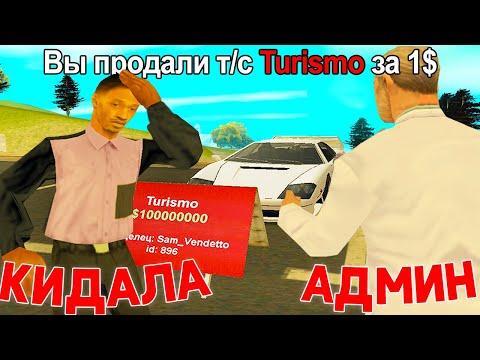 ОБНАРУЖИЛ НОВЫЙ РАЗВОД на АВТОБАЗАРЕ в GTA SAMP