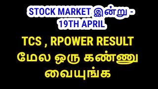 Stock market Updates and News - April 19th   TCS , RPower Result