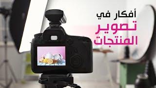 فكرة اعداد بسيط ل تصوير المنتجات بشكل احترافي Products Photography Ideas Youtube