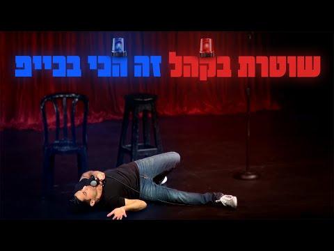 שחר חסון - שוטרת בקהל זה הכי בכייפ