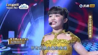 20180428 台灣那麼旺 Taiwan No.1 張羽靚 叫我女王