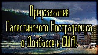 ШОК! Предсказание Палестинского Нострадамуса о Донбассе и США! (Страшные Факты)